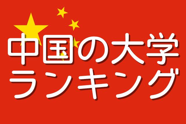 中国の大学のランキング