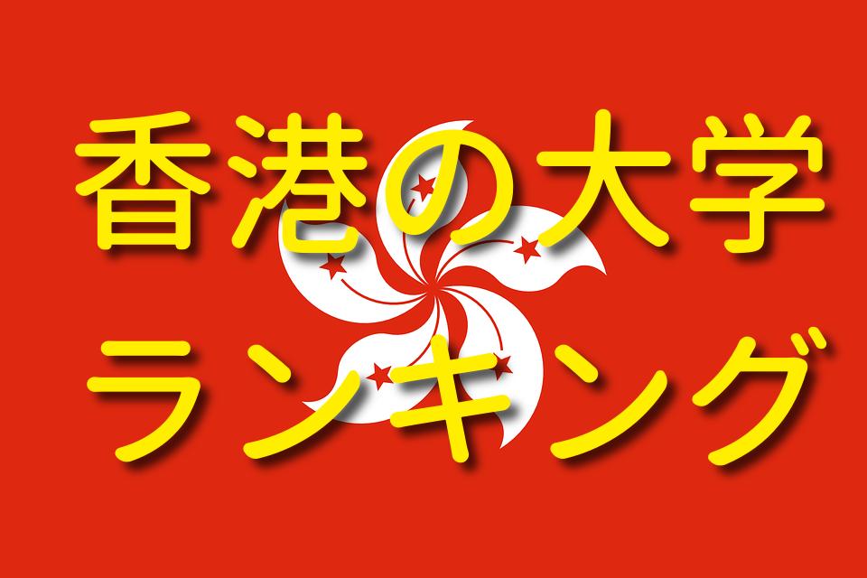 香港の大学のランキング