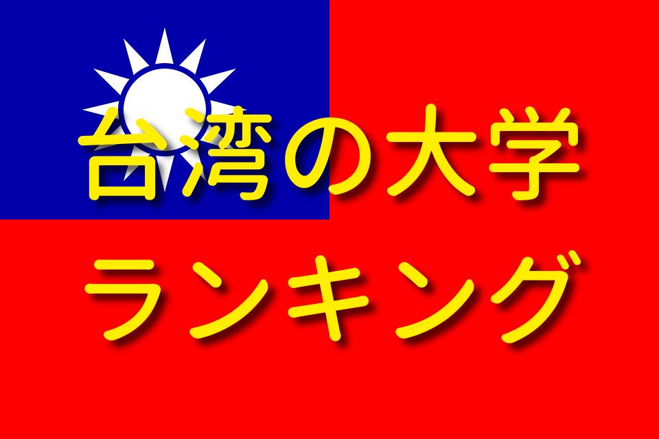 台湾の大学のランキング