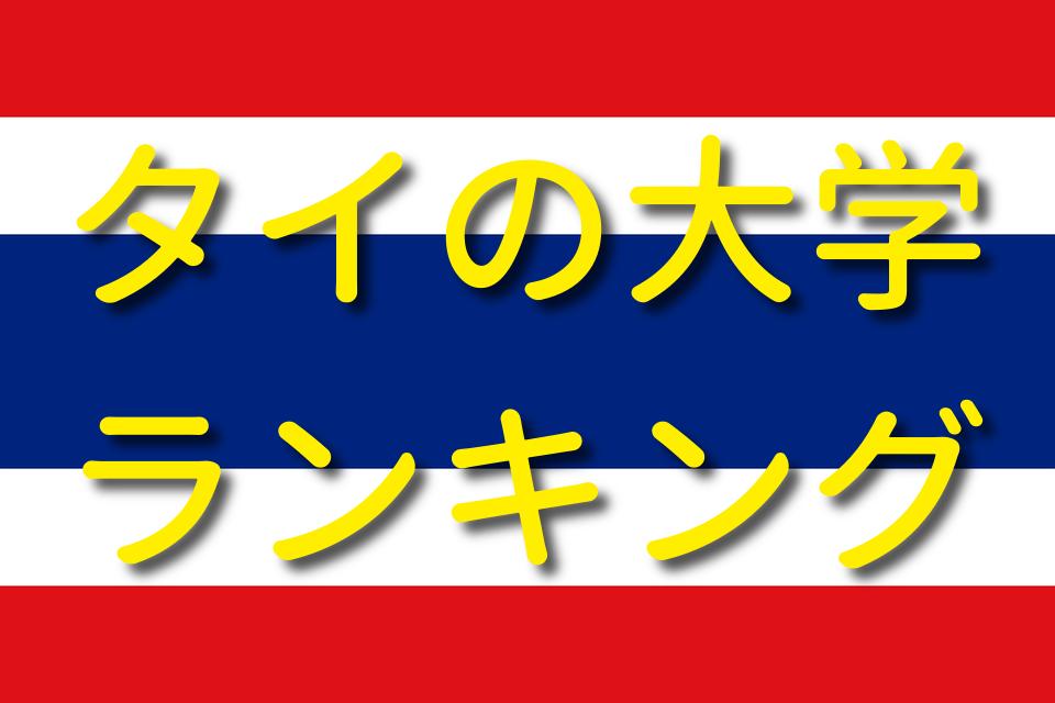 タイの大学のランキング