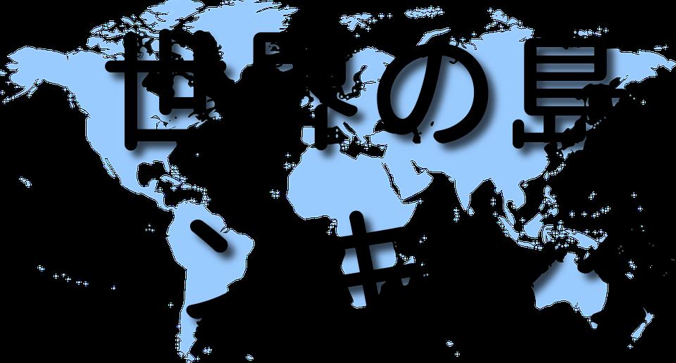 世界の島の大きさ・面積のランキング